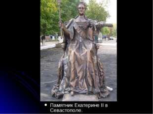 Памятник Екатерине II в Севастополе.