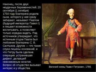 Наконец, после двух неудачных беременностей, 20 сентября (1 октября) 1754 год