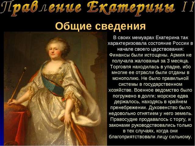 Общие сведения В своих мемуарах Екатерина так характеризовала состояние Росси...