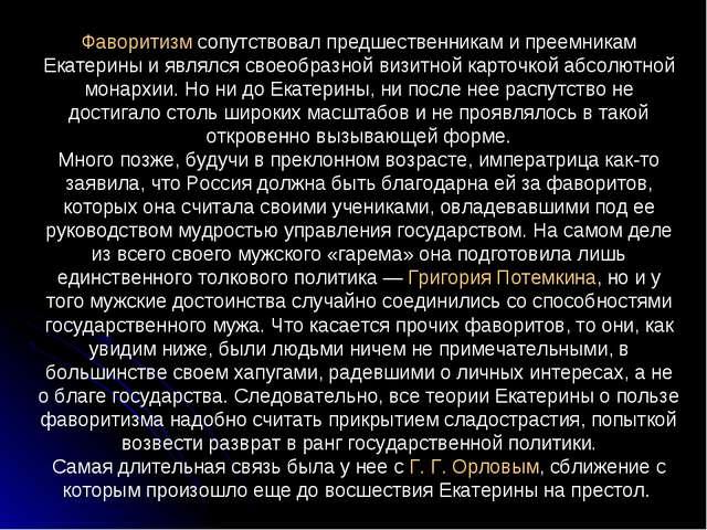 Фаворитизм сопутствовал предшественникам и преемникам Екатерины и являлся сво...