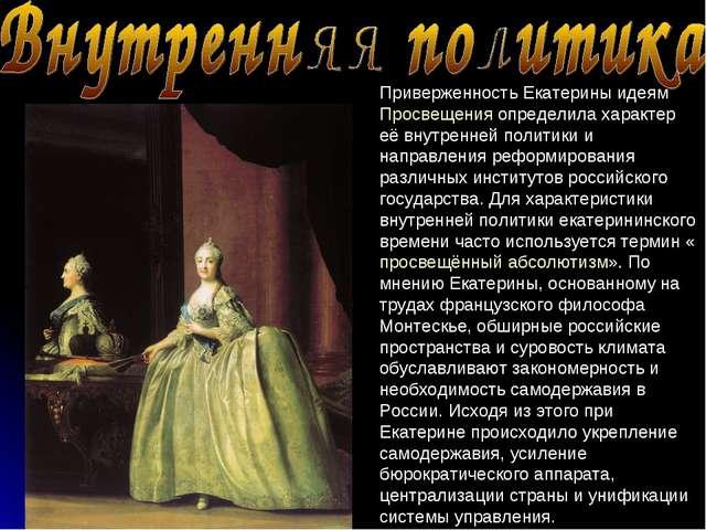 Приверженность Екатерины идеям Просвещения определила характер её внутренней...