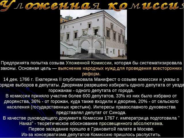 Предпринята попытка созыва Уложенной Комиссии, которая бы систематизировала з...