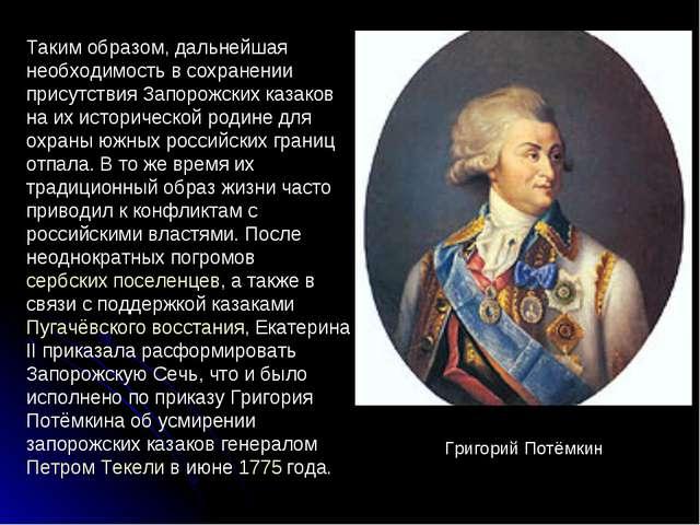 Таким образом, дальнейшая необходимость в сохранении присутствия Запорожских...
