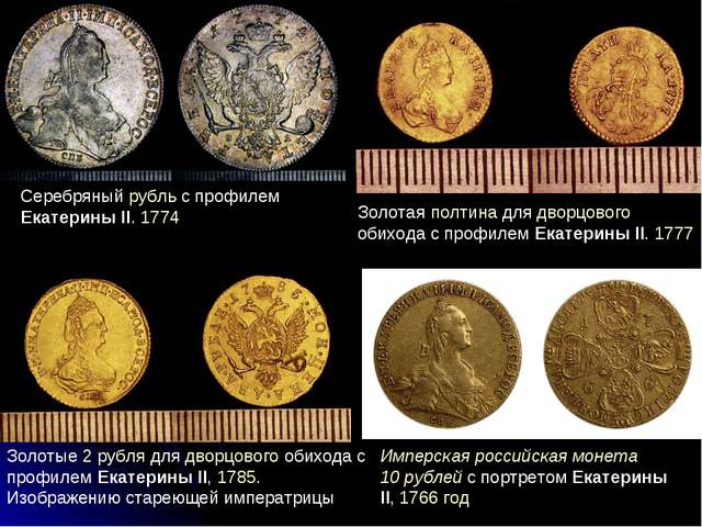 Серебряный рубль с профилем Екатерины II. 1774 Золотая полтина для дворцового...