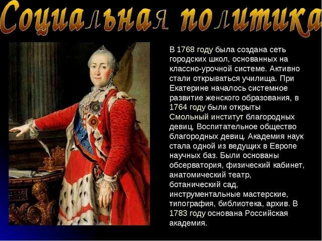 В 1768 году была создана сеть городских школ, основанных на классно-урочной с...