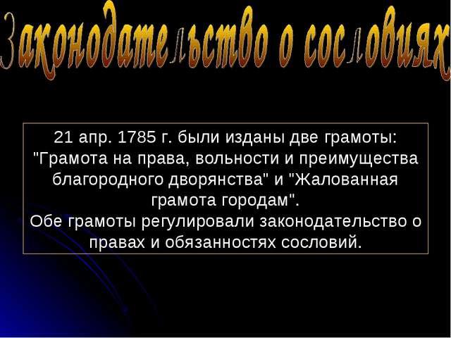 """21 апр. 1785 г. были изданы две грамоты: """"Грамота на права, вольности и преим..."""