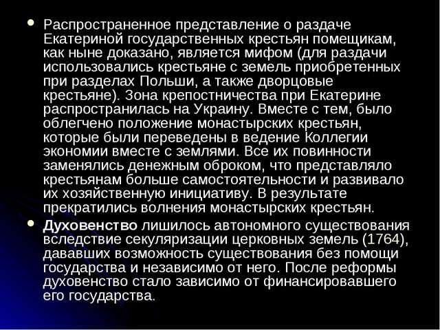 Распространенное представление о раздаче Екатериной государственных крестьян...