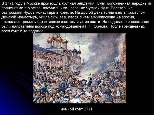В 1771 году в Москве произошла крупная эпидемия чумы, осложнённая народными в...