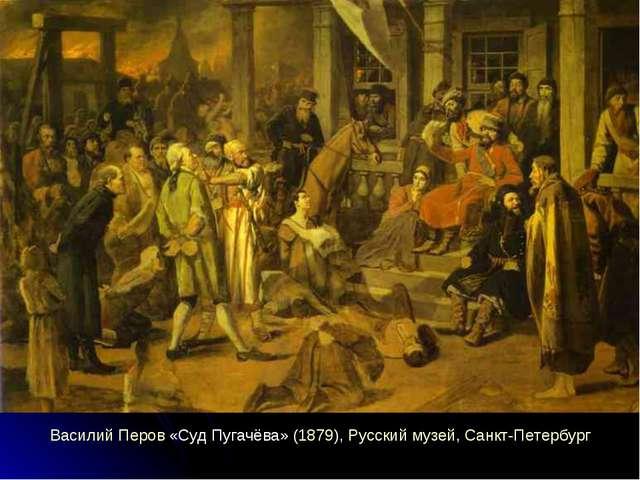 Василий Перов «Суд Пугачёва» (1879), Русский музей, Санкт-Петербург