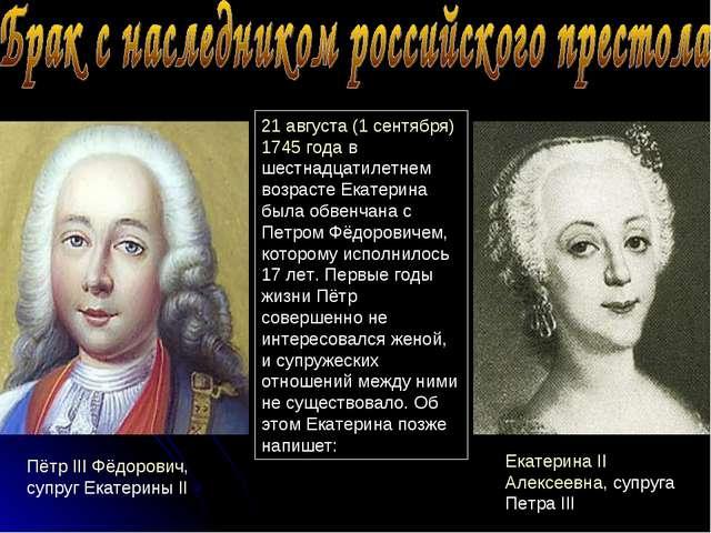 21 августа (1 сентября) 1745 года в шестнадцатилетнем возрасте Екатерина была...