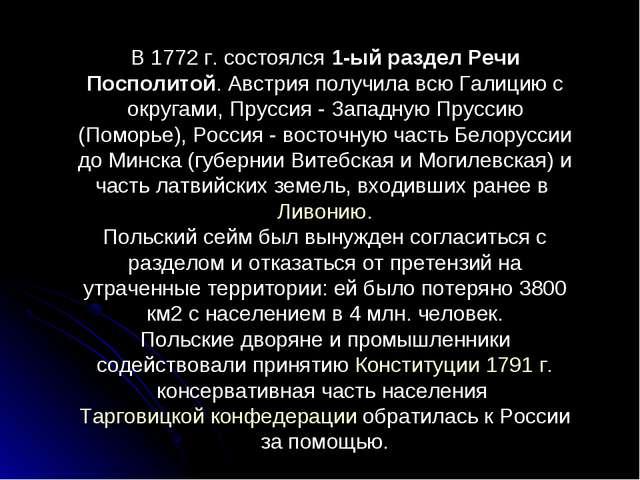 В 1772 г. состоялся 1-ый раздел Речи Посполитой. Австрия получила всю Галицию...