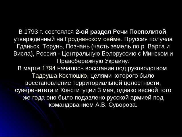 В 1793 г. состоялся 2-ой раздел Речи Посполитой, утверждённый на Гродненском...