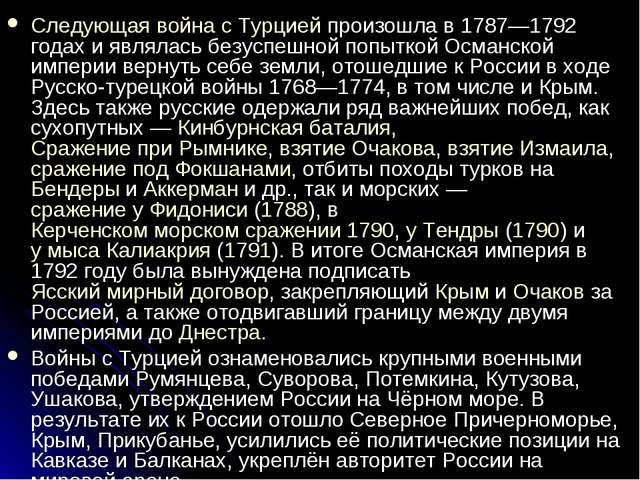 Следующая война с Турцией произошла в 1787—1792 годах и являлась безуспешной...