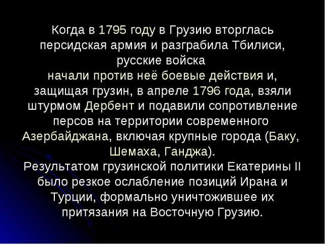 Когда в 1795 году в Грузию вторглась персидская армия и разграбила Тбилиси, р...
