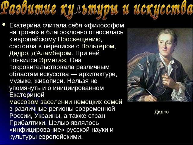 Екатерина считала себя «философом на троне» и благосклонно относилась к европ...