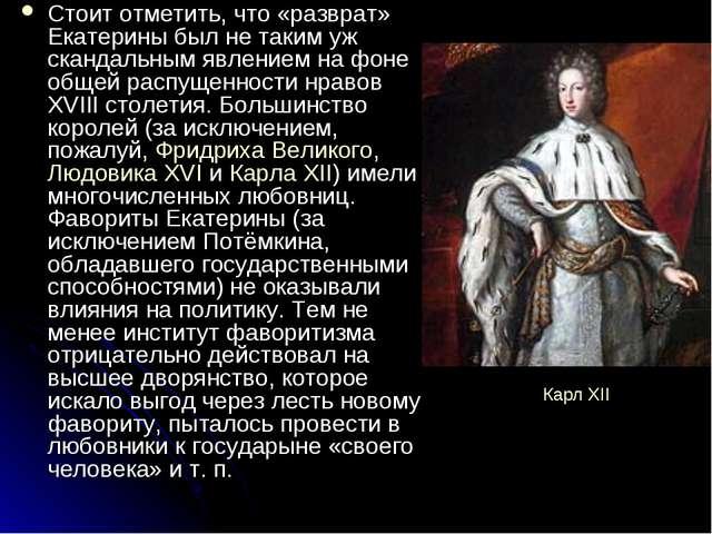 Стоит отметить, что «разврат» Екатерины был не таким уж скандальным явлением...