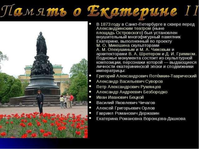 В 1873 году в Санкт-Петербурге в сквере перед Александринским театром (ныне п...