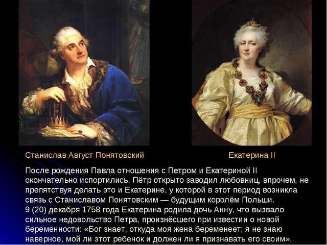 После рождения Павла отношения с Петром и Екатериной II окончательно испортил...