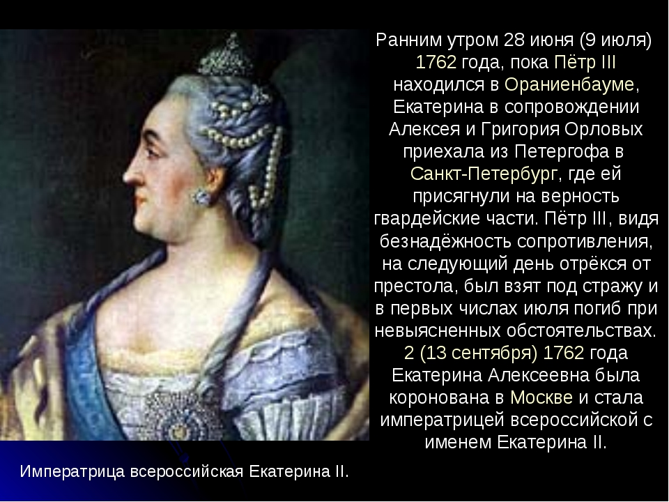 Ранним утром 28 июня (9 июля) 1762 года, пока Пётр III находился в Ораниенбау...