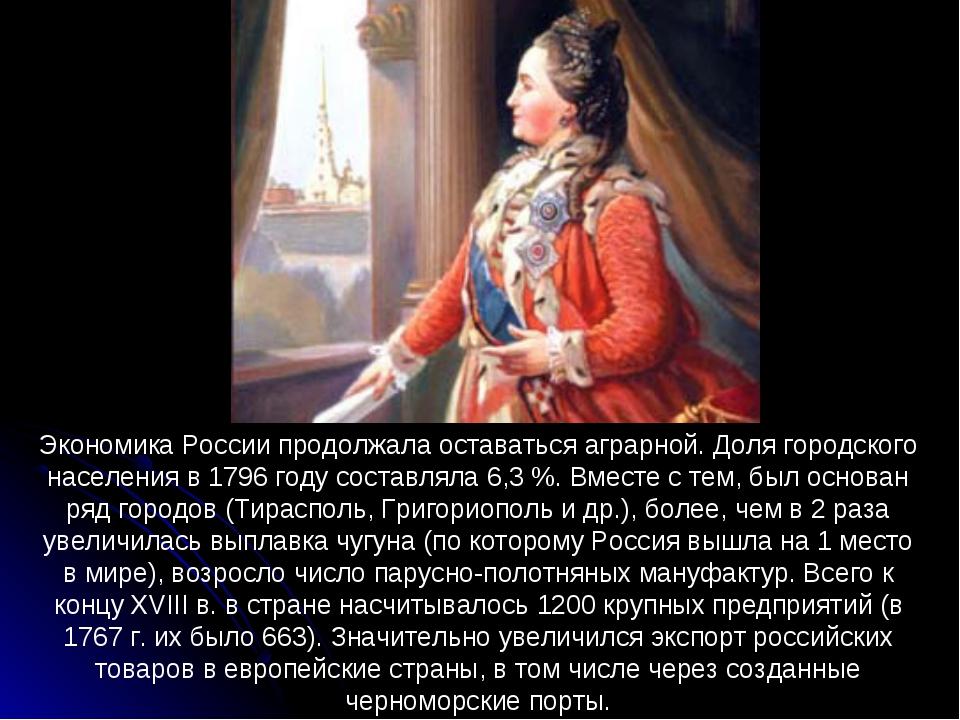 Экономика России продолжала оставаться аграрной. Доля городского населения в...