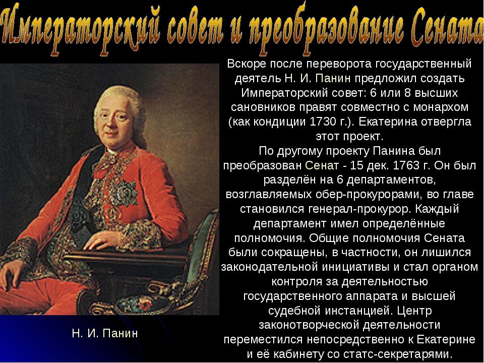 Вскоре после переворота государственный деятель Н. И. Панин предложил создать...