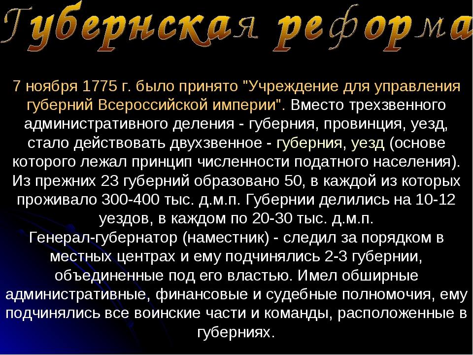 """7 ноября 1775 г. было принято """"Учреждение для управления губерний Всероссийск..."""