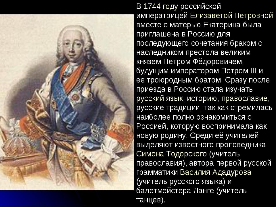 В 1744 году российской императрицей Елизаветой Петровной вместе с матерью Ека...