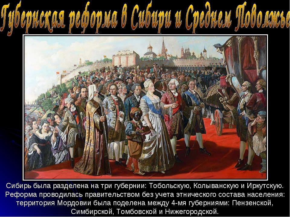 Сибирь была разделена на три губернии: Тобольскую, Колыванскую и Иркутскую. Р...