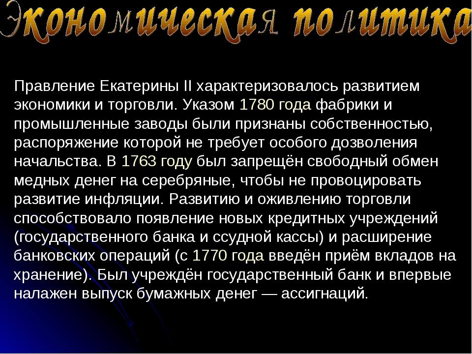 Правление Екатерины II характеризовалось развитием экономики и торговли. Указ...