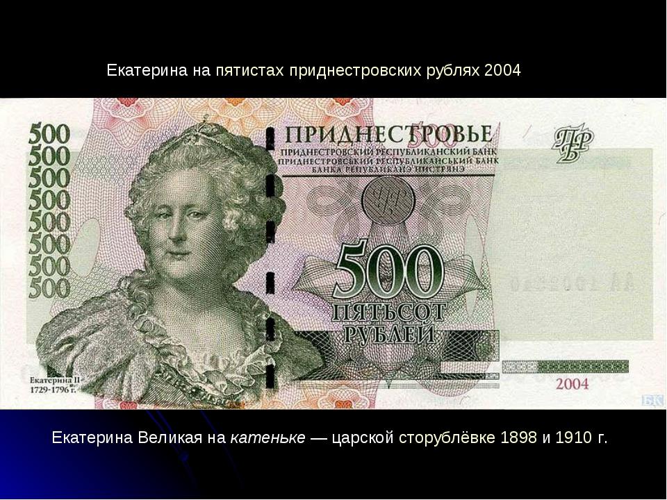 Екатерина Великая на катеньке — царской сторублёвке 1898 и 1910 г. Екатерина...