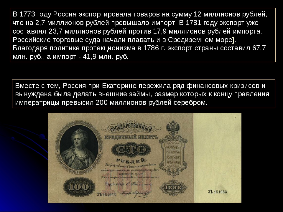 В 1773 году Россия экспортировала товаров на сумму 12 миллионов рублей, что н...