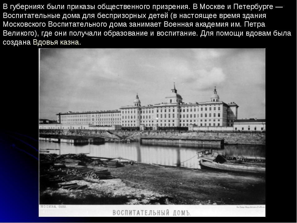 В губерниях были приказы общественного призрения. В Москве и Петербурге — Вос...