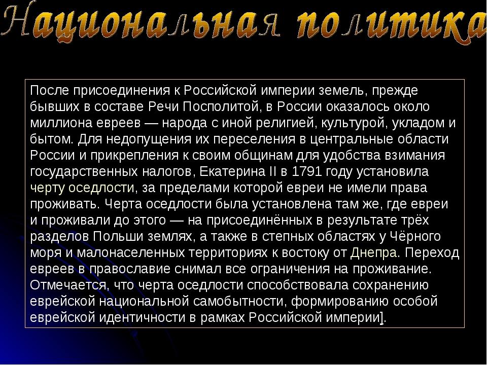 После присоединения к Российской империи земель, прежде бывших в составе Речи...