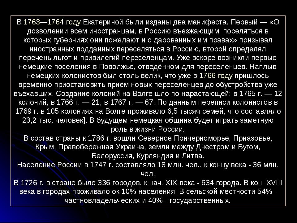 В 1763—1764 году Екатериной были изданы два манифеста. Первый — «О дозволении...