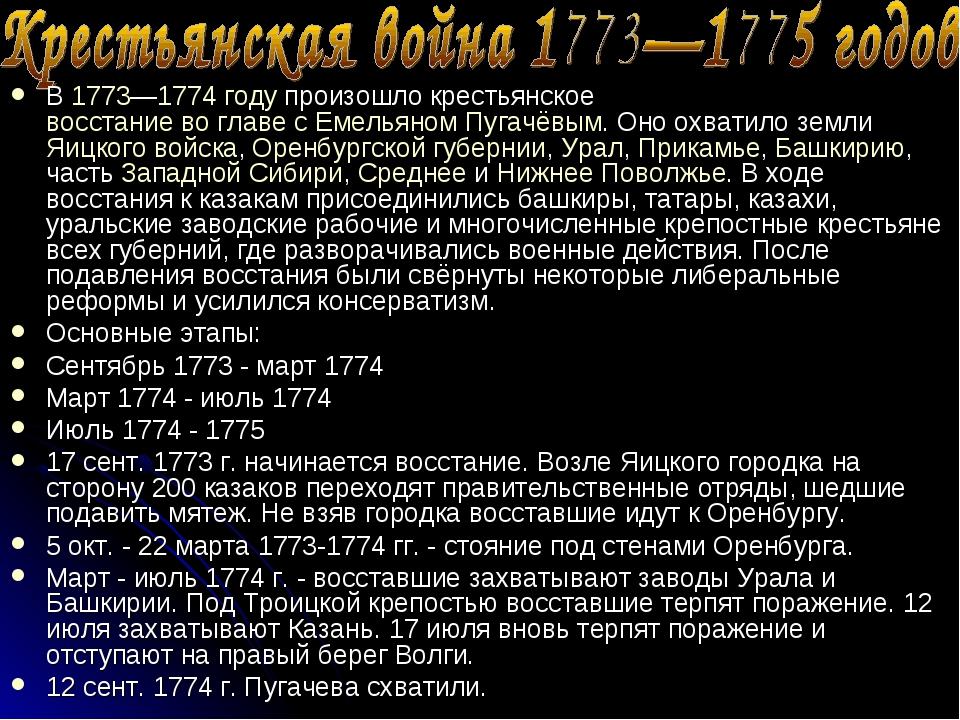 В 1773—1774 году произошло крестьянское восстание во главе с Емельяном Пугачё...