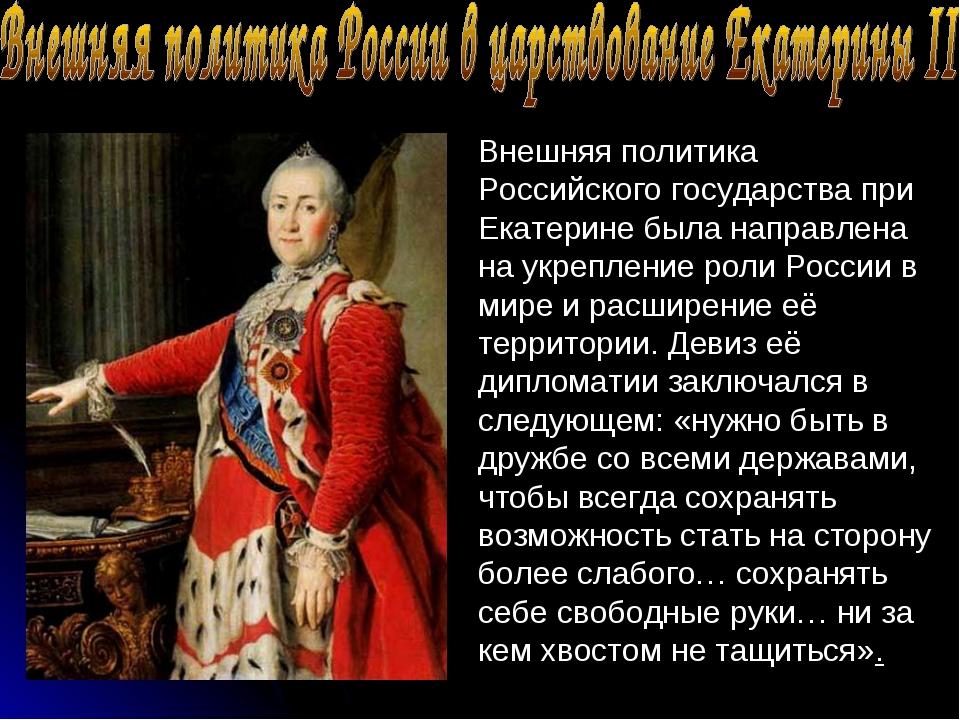 Внешняя политика Российского государства при Екатерине была направлена на укр...