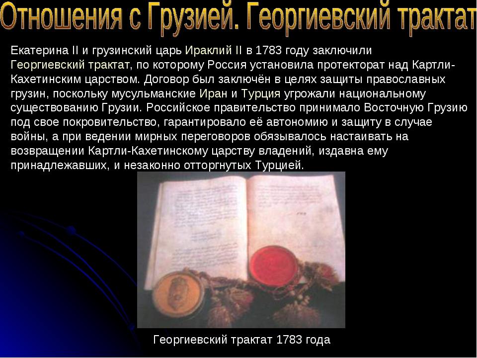 Екатерина II и грузинский царь Ираклий II в 1783 году заключили Георгиевский...