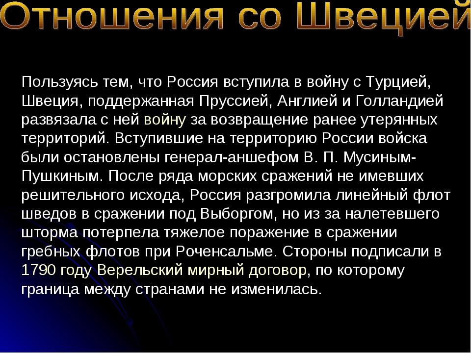 Пользуясь тем, что Россия вступила в войну с Турцией, Швеция, поддержанная Пр...