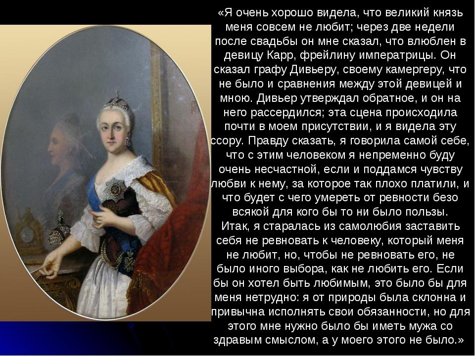 «Я очень хорошо видела, что великий князь меня совсем не любит; через две нед...