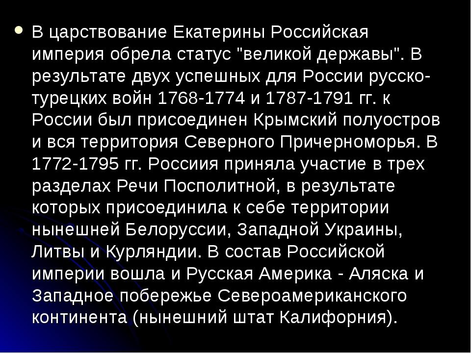 """В царствование Екатерины Российская империя обрела статус """"великой державы""""...."""