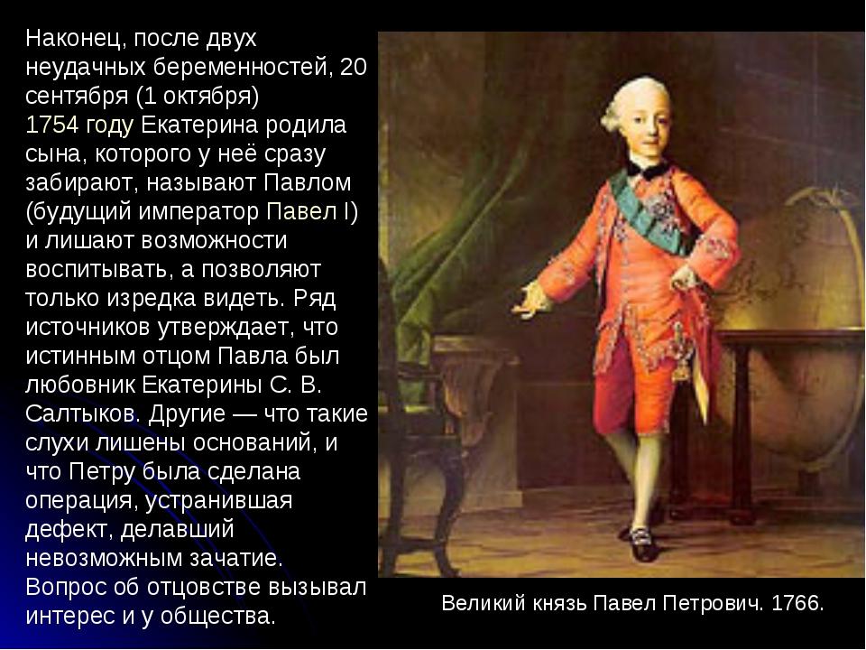 Наконец, после двух неудачных беременностей, 20 сентября (1 октября) 1754 год...