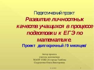 21. 10.2012 * Педагогический проект Развитие личностных качеств учащихся в пр