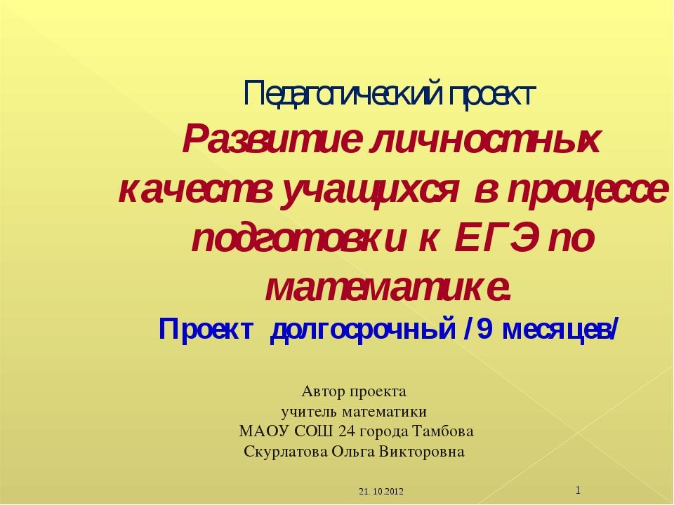 21. 10.2012 * Педагогический проект Развитие личностных качеств учащихся в пр...