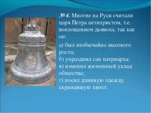 № 4.Многие на Руси считали царя Петра антихристом, т.е. воплощением дьявола,