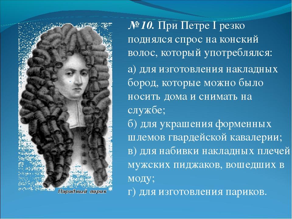№ 10.При Петре I резко поднялся спрос на конский волос, который употреблялся...
