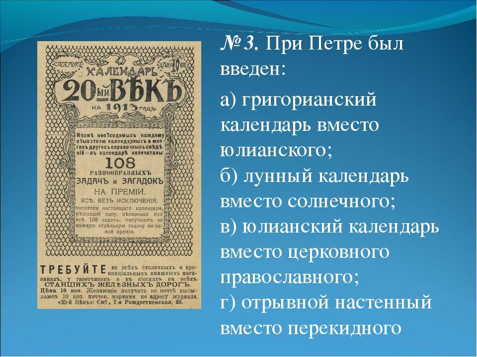№ 3.При Петре был введен: а) григорианский календарь вместо юлианского; б) л...