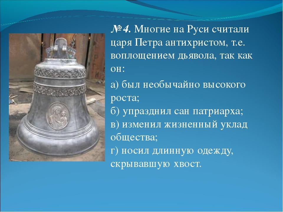 № 4.Многие на Руси считали царя Петра антихристом, т.е. воплощением дьявола,...