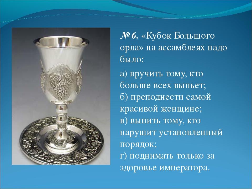 № 6.«Кубок Большого орла» на ассамблеях надо было: а) вручить тому, кто боль...