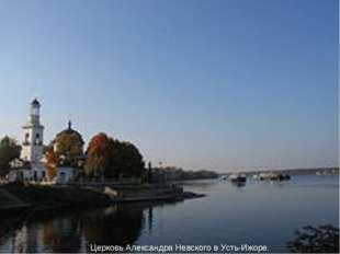 Памятник Александру Невскому в Усть-Ижоре. Церковь Александра Невского в Усть