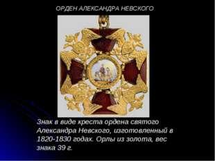 Знак в виде креста ордена святого Александра Невского, изготовленный в 1820-1